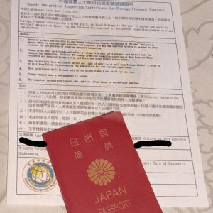 常客証の申請。台湾に行きたい!