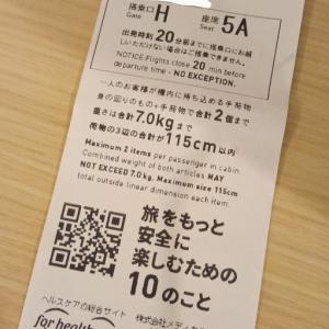 やっぱり成田空港は要チェックです