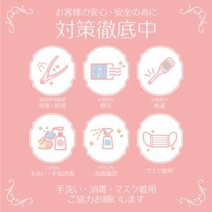 緊急事態宣言に関するサロンの対応について  宮前平のネイルサロン☆プルミエール