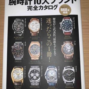 最初の時計を何を買うかで悩む