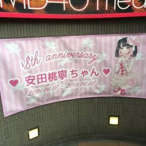 "NMB48""Team M 安田桃寧☆生誕祭!""はコロナウイルス事態で延期だわな、鴨。"