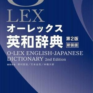 高校生にお薦めの英和辞典はなに?↗結論的画像のみ、「Why is that?」を巡るダラダラはなし。