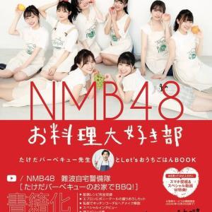 9/26(土)発売!NMB48 お料理大好き部 ―たけだバーベキュー先生とLet'sおうちごはん❤