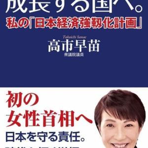 """""""日本学術会議任命拒否問題は菅総理のレガシーです。""""↖同感です❗"""