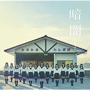 【再掲】英文読解 one パラ道場:AKB48 渡辺麻友の最後の総選挙2017スピーチ