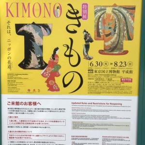 ②きもの展@東京国立博物館  / ヴァシュロンコンスタンタン オーバーシーズ