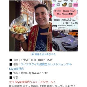 5/5(日)フリマに人気ケバブ屋さん出店(火曜サプライズ放映のお店★)