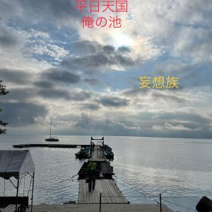 平日 天国 俺の池 猪苗代湖