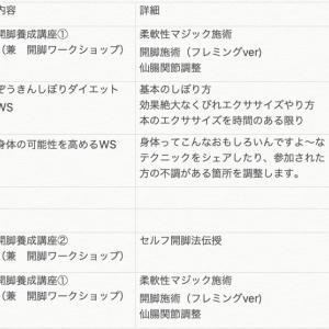 12月18日19日 東京セミナー追加