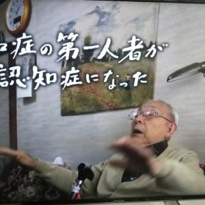 長谷川和夫先生の番組を見ました