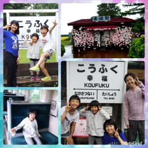 南十勝~釧路旅行記1