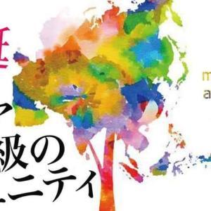 みの編アジアフェスを開催します。