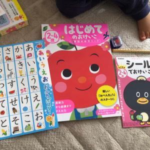 【2歳息子】学研のワークブック
