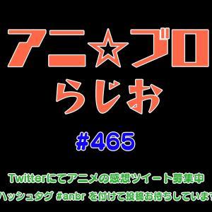 アニ☆ブロらじお 第465回放送