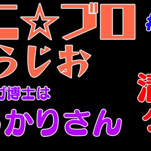 【2020年9月4週目放送アニメを語る!】アニ☆ブロらじお 第467回放送【生放送アーカイブ】