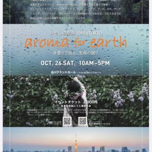 東京の癒しイベントに参加します