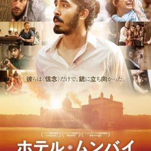 映画② 『ホテル・ムンバイ』