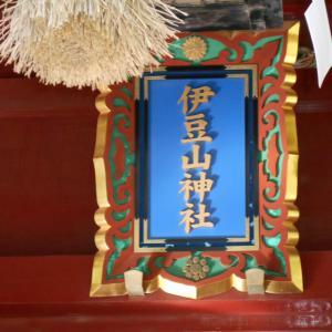 伊豆山神社で神頼み。