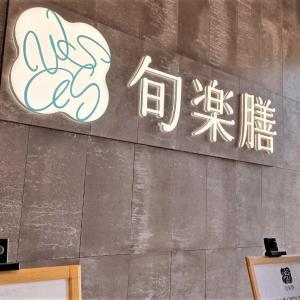 名古屋の「高級スーパー」行ってみた。