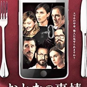イタリア映画 『おとなの事情』