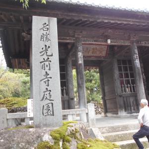 光前寺の足腰お守り。