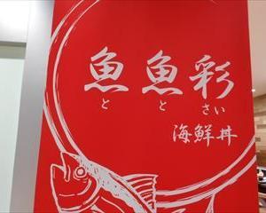魚魚彩(海鮮丼)