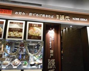 神戸源氏(ミント神戸店)