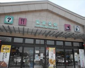 西宮名塩サービスエリア(中国道下り)