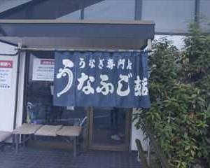 うなぎ専門店「うなふじ支店」(三重県津市)