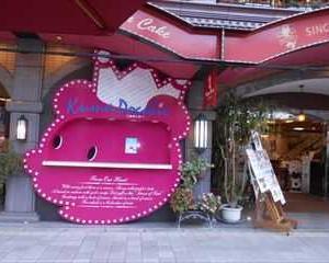 ケーニヒスクローネ くまポチ邸(神戸市中央区)
