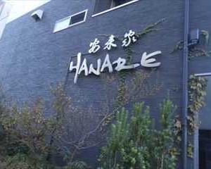 阿べの 安来家|安来家 HANARE(大阪市阿倍野区)