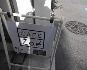 CAFE Zoe(神戸市中央区)