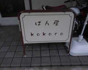 ぱん屋 kokolo(神戸市北区)