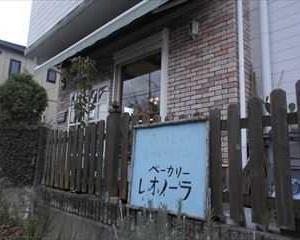 ベーカリー レオノーラ(神戸市北区)