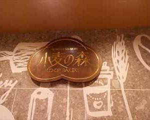 小麦の森(神戸市北区)
