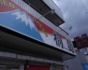 桐麵本店(大阪市淀川区)