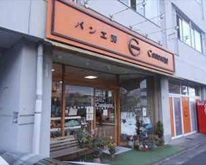 パン工房 コンパーニョ(神戸市北区)