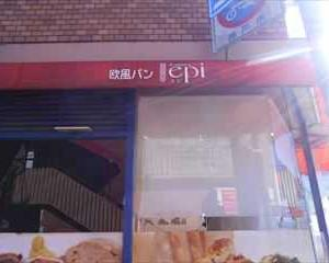 ブーランジェリーepi山の街店