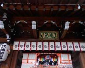 門戸厄神東光寺に行きました