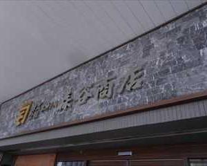 本神戸肉 森谷商店元町本店