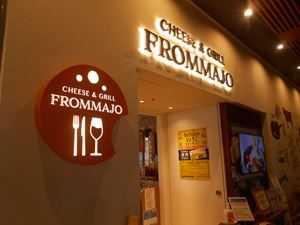 チーズ&グリル「フロマージョ」ミント神戸店