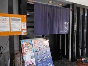 創味旬菜「びんび」(神戸市北区)