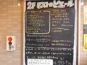 ビストロピエール(神戸市北区)