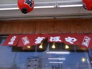 あほや三津屋店