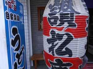 讃岐うどん「讃松庵」(神戸市兵庫区)