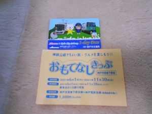 おもてなしきっぷで神戸地下鉄・神戸電鉄に乗りました