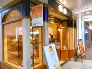 ルビアン神戸阪急店