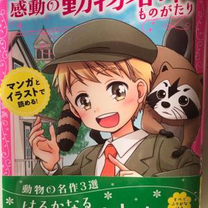 (告知)新星出版社/トキメキ夢文庫 感動の動物名作ものがたり 3選「幸福な王子」