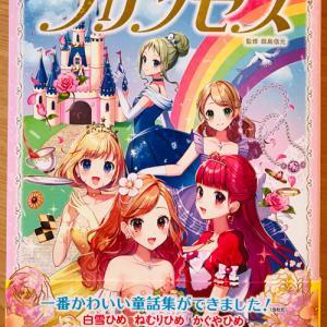 (告知)東京書店株式会社/きらきらかわいいめいさくえほん プリンセス