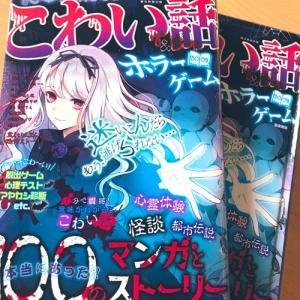 (告知)朝日新聞出版/C・SCHOOL  こわい話&ホラーゲームBOOK